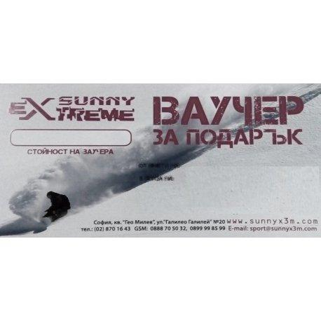 Ваучер за подарък за спортен магазин Sunny eXtreme - 1